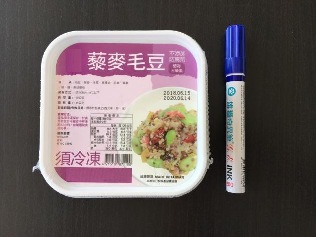 輕食舒活-藜麥毛豆 2